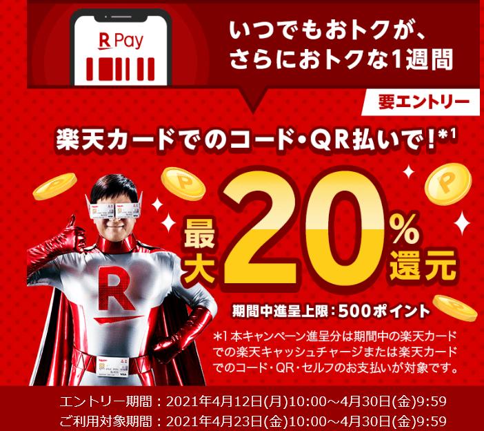 Screenshot_2021-04-23 楽天カードでのコード・QR払いで最大20還元! - 楽天ペイアプリ