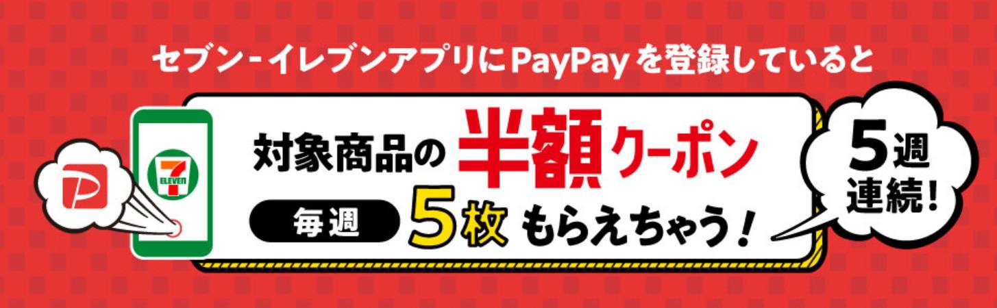 Screenshot_2021-05-24 セブン‐イレブンアプリにPayPayを登録していると、5週連続で人気商品の半額クーポン5枚もらえる!
