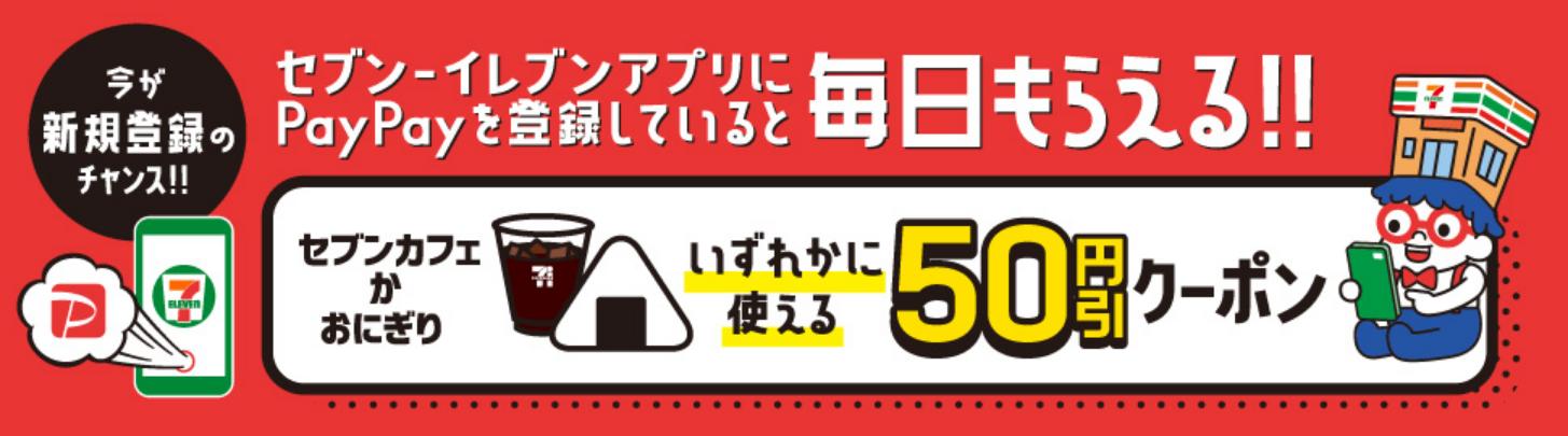 Screenshot_2021-05-28 セブン‐イレブンアプリにPayPayを登録していると毎日もらえる セブンカフェまたはおにぎり50円引クーポン