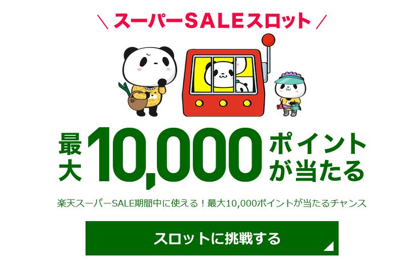 Screenshot_2021-06-01 【楽天市場】楽天スーパーSALE