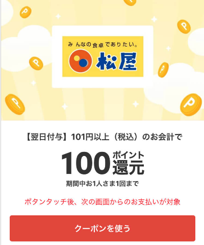 Screenshot 2021-06-05 at 18-25-19 【メルペイ】松屋100円相当還元クーポン配布中 ~2021 4 18
