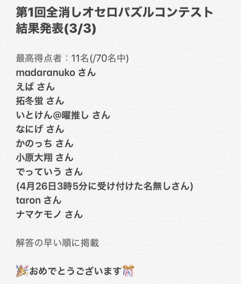 第1回全消しオセロパズルコンテスト結果発表(3/3)