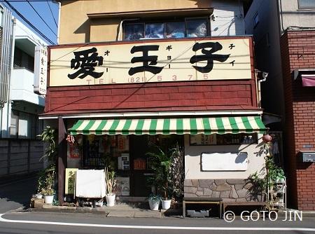 愛玉子の店