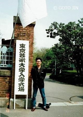 東京藝術大学入学式1990、4、10 21歳