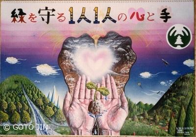 水彩画ポスター「緑を守る一人一人の心と手」 中学3年生 1983年
