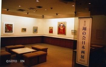 第15回 翔の会日本画展