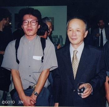 後藤純男先生