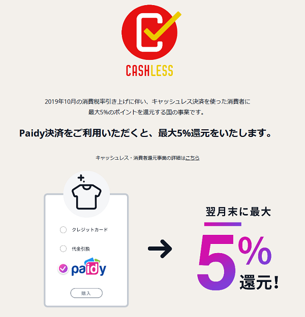 paidy.png