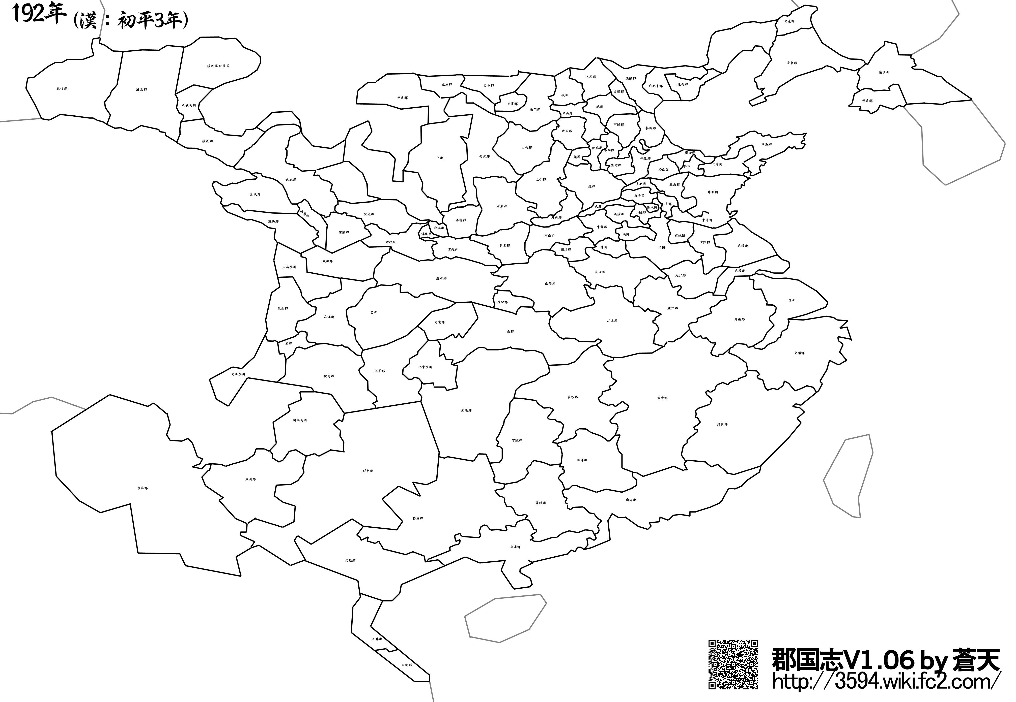 郡国志v106_192年