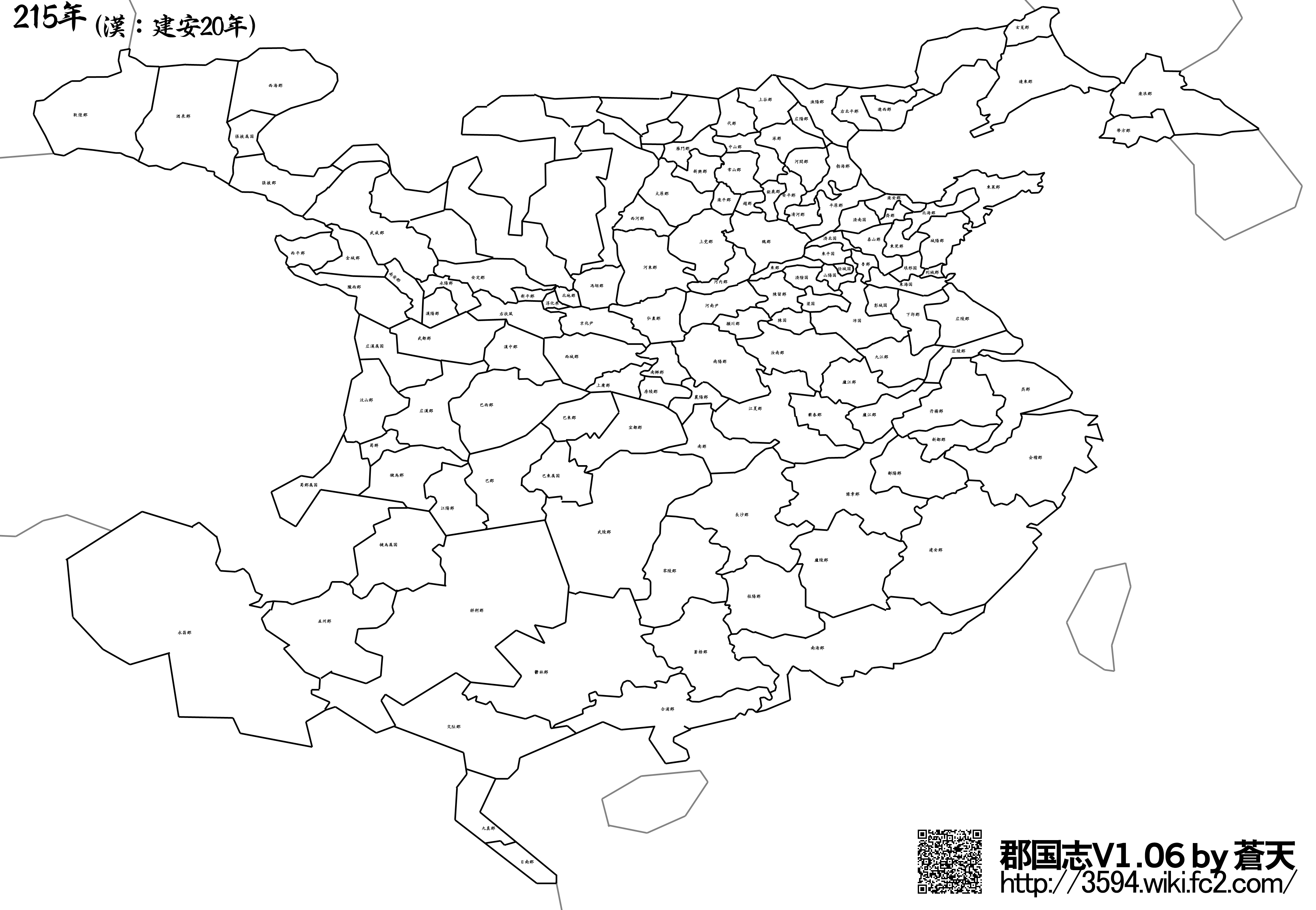 郡国志v106_215年
