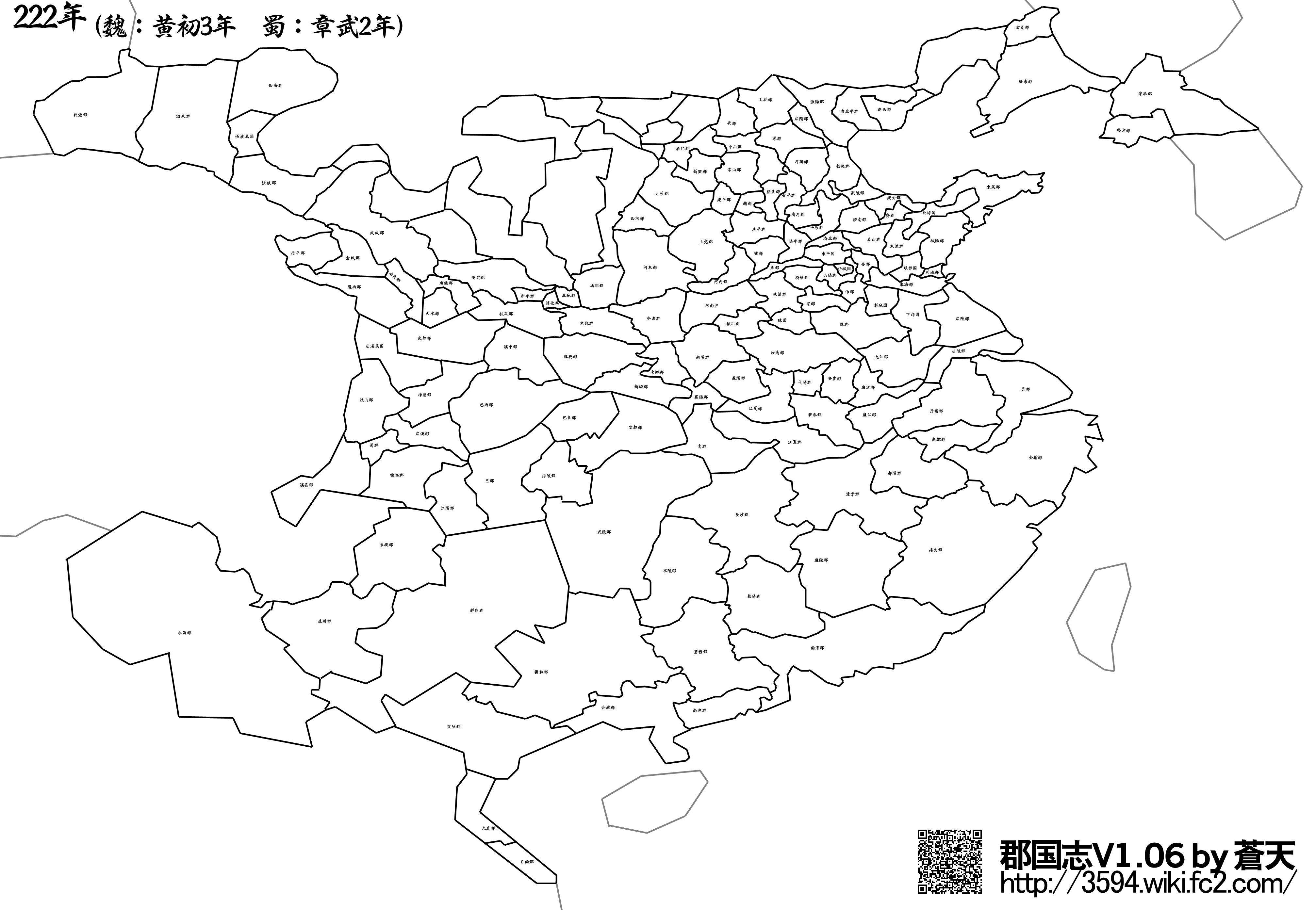 郡国志v106_222年