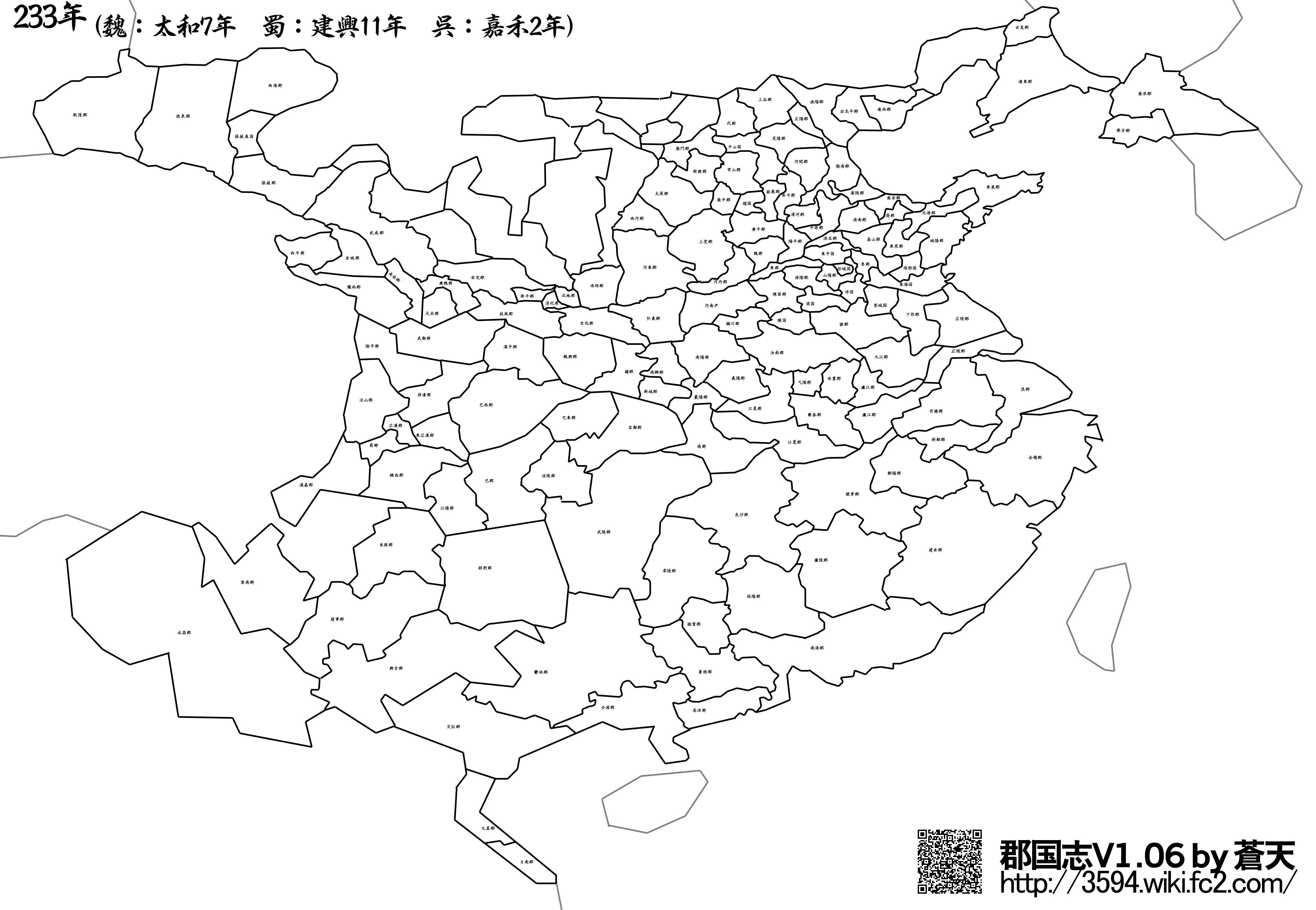 郡国志v106_233年