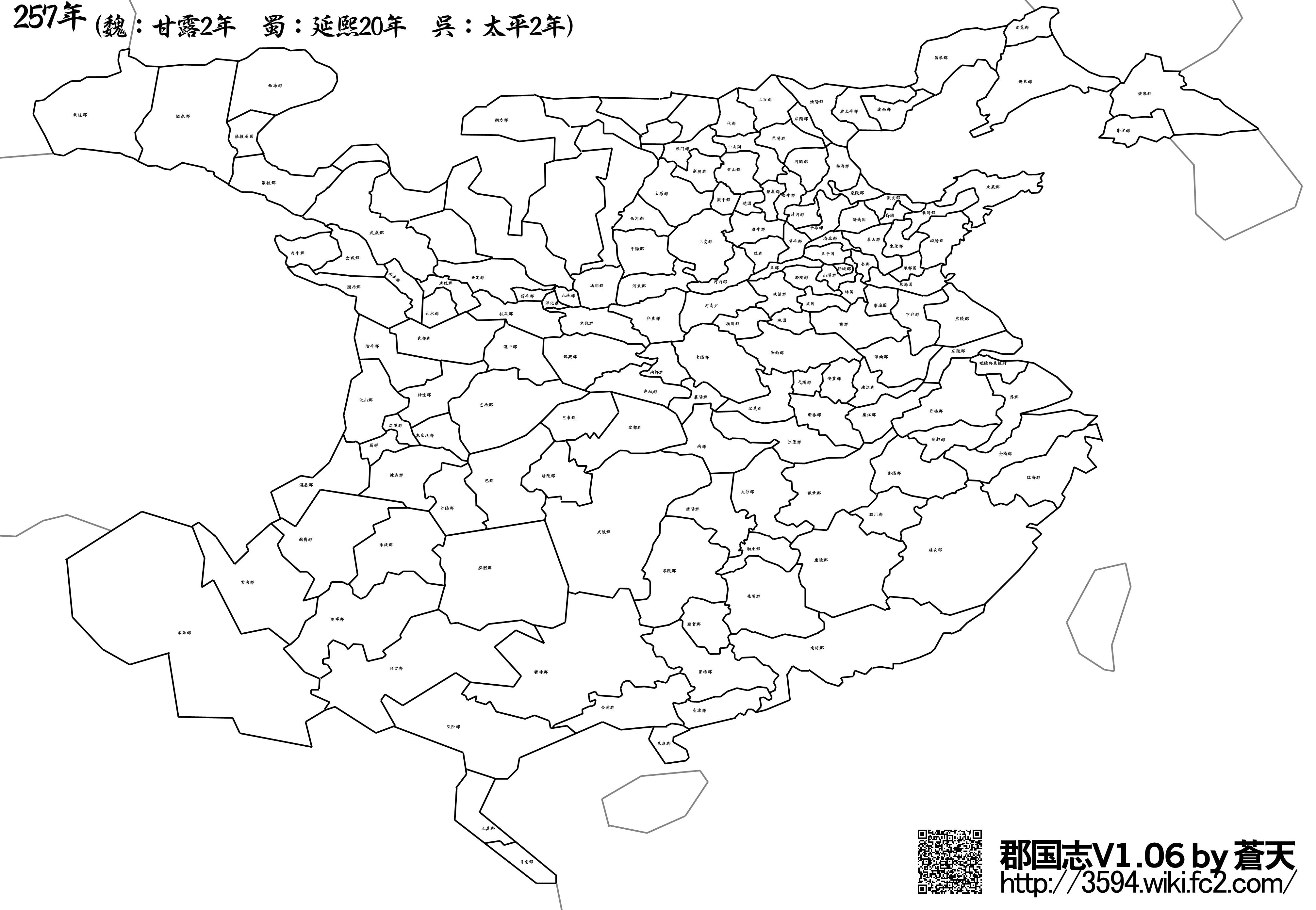 郡国志v106_257年