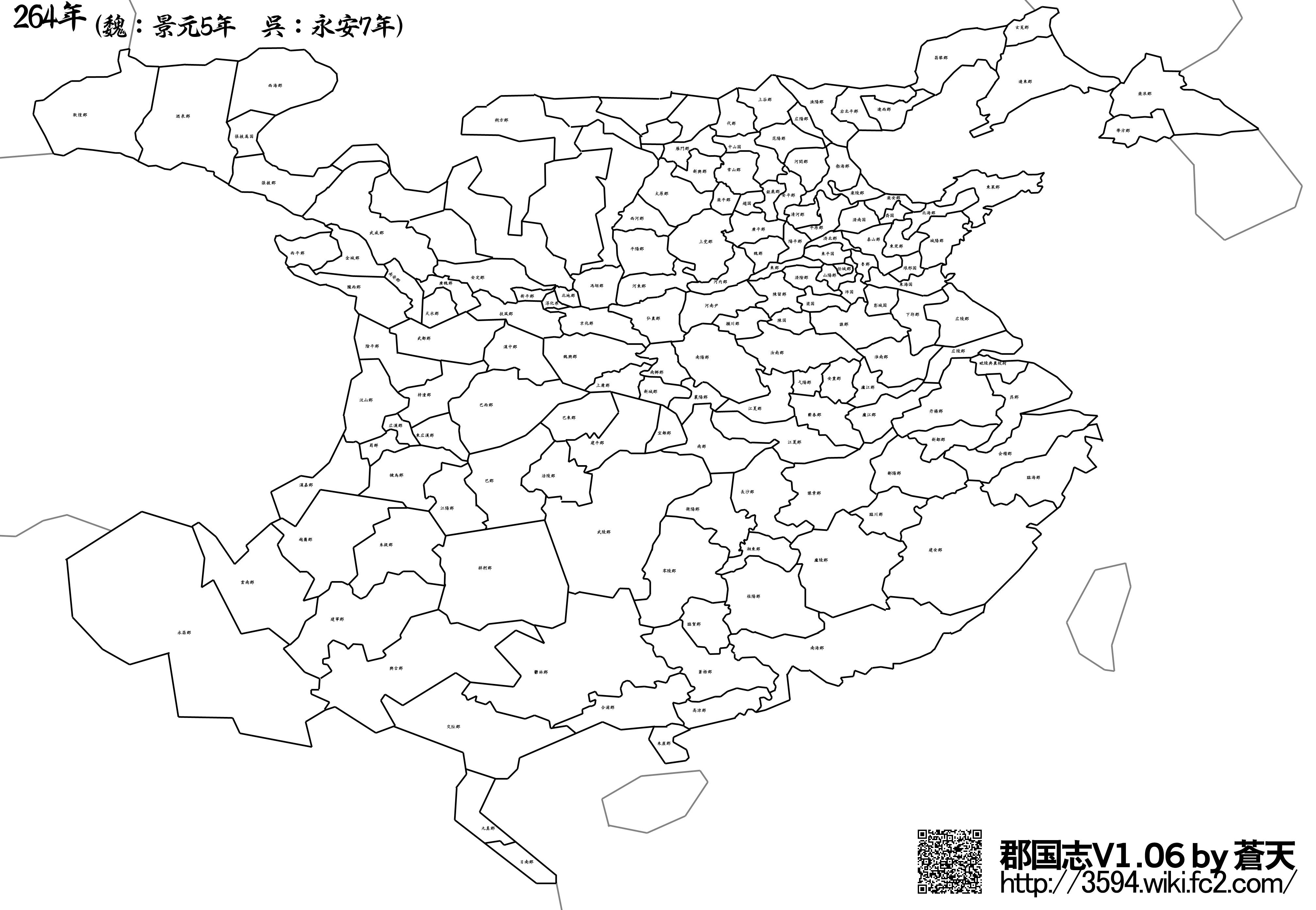 郡国志v106_264年