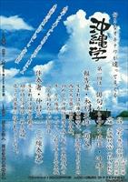 Tri Art Vol.2 沖縄学 第一回