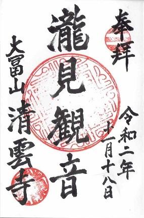 清雲寺(横須賀市)