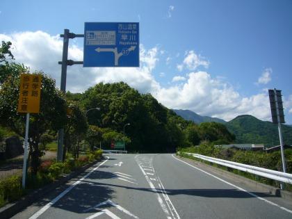 早川橋03