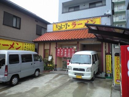 札ノ辻12