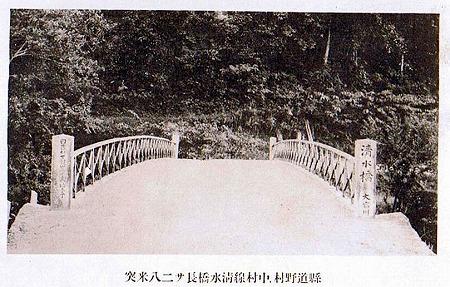 清水橋01