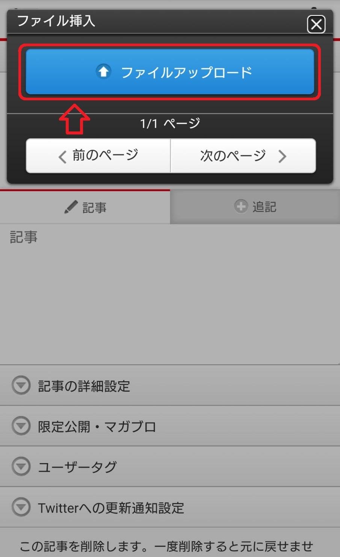 FC2 投稿画面 ファイルアップロード