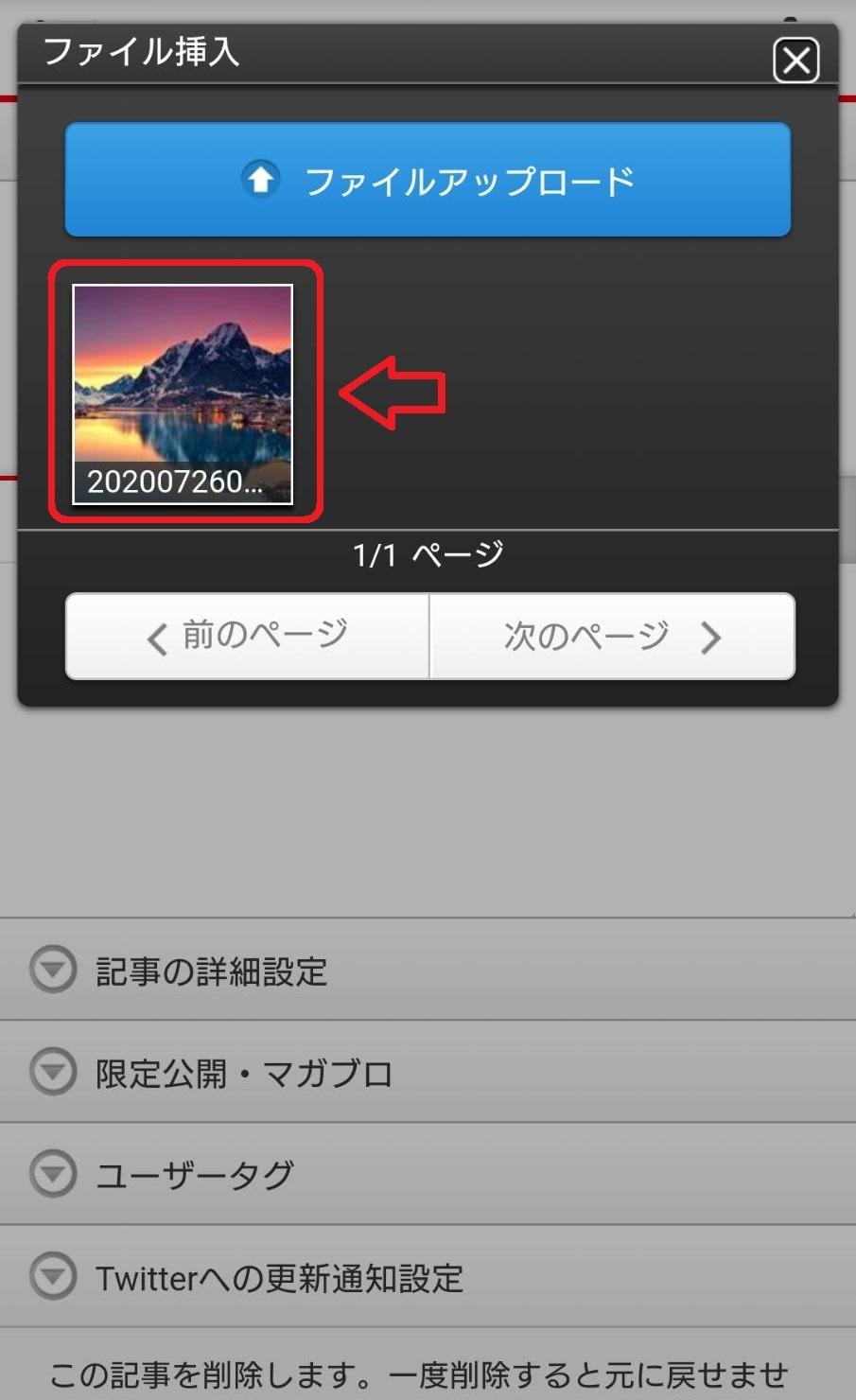 FC2 投稿画面 画像選択画面