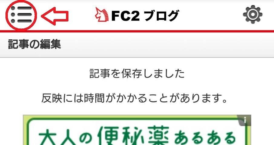 FC2 投稿画面 投稿完了画面