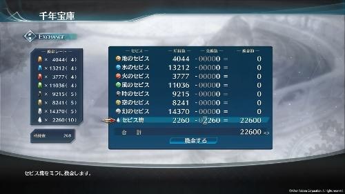 英雄伝説 創の軌跡_20200910204937 (500x281)
