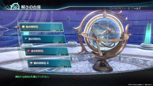 英雄伝説 創の軌跡_20200910220741 (500x281)