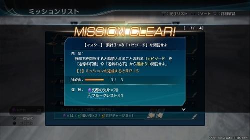 英雄伝説 創の軌跡_20200912221659 (500x281)