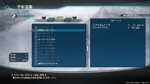 英雄伝説 創の軌跡_20200912174516 (500x281)