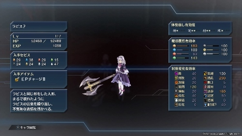 英雄伝説 創の軌跡_20200917201045 (500x281)