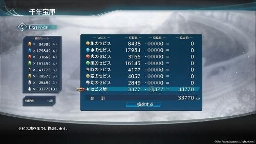英雄伝説 創の軌跡_20200919002018 (500x281)