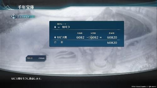 英雄伝説 創の軌跡_20201003022838 (500x281)