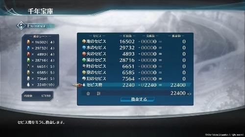 英雄伝説 創の軌跡_20201003034112 (500x281)