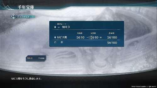 英雄伝説 創の軌跡_20201003054543 (500x281)