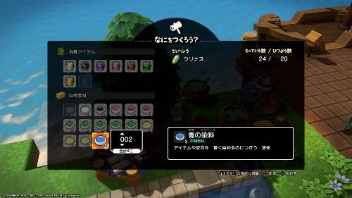 ドラゴンクエストビルダーズ2 破壊神シドーとからっぽの島_20200814211627 (500x281)
