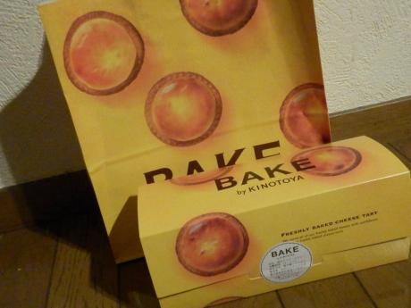 きのとやのチーズケーキタルト BAKE (2)