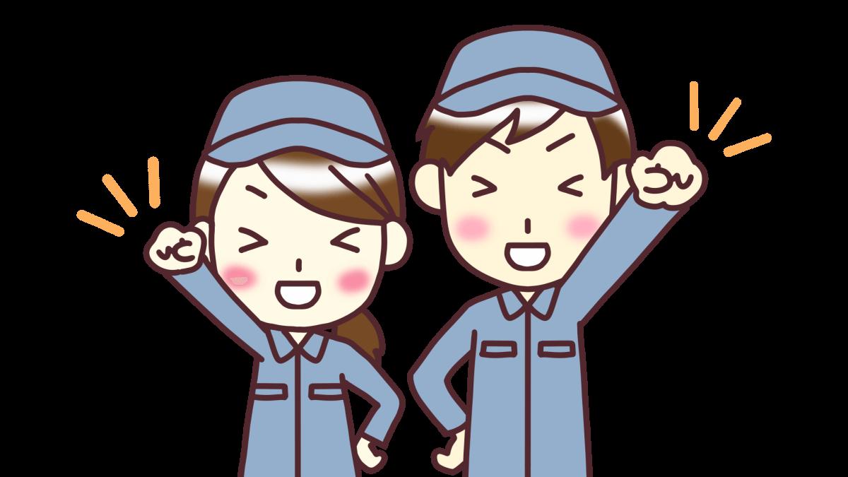 笑顔でガッツポーズの作業服の男性と女性