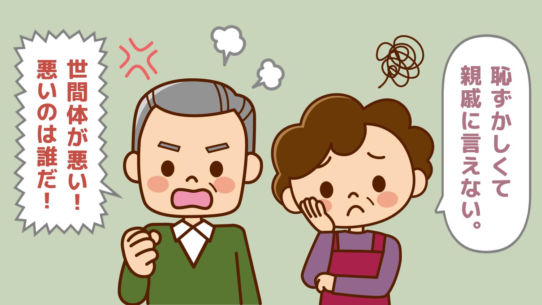 発達障害児を抱えるお父さんをどう攻略する?(「世間体」という強敵に敗北した私の苦い過去)