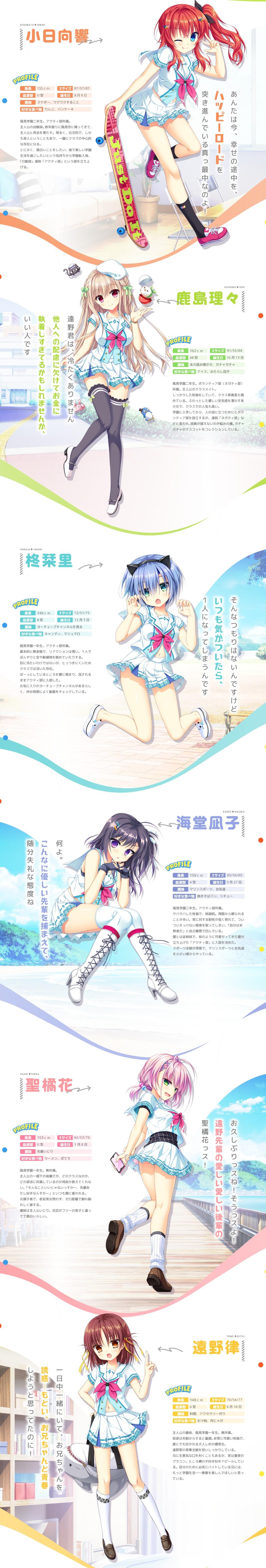 かけぬけ★青春スパーキング!|キャラクター|SAGA PLANETS