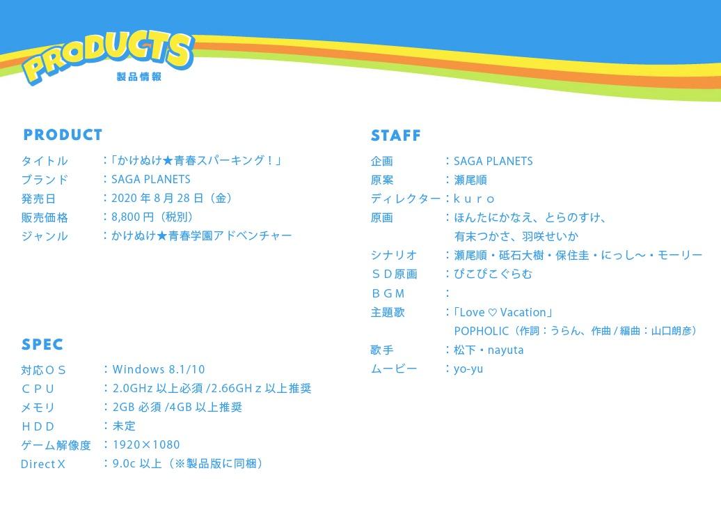 かけぬけ★青春スパーキング!|製品情報|SAGA PLANETS