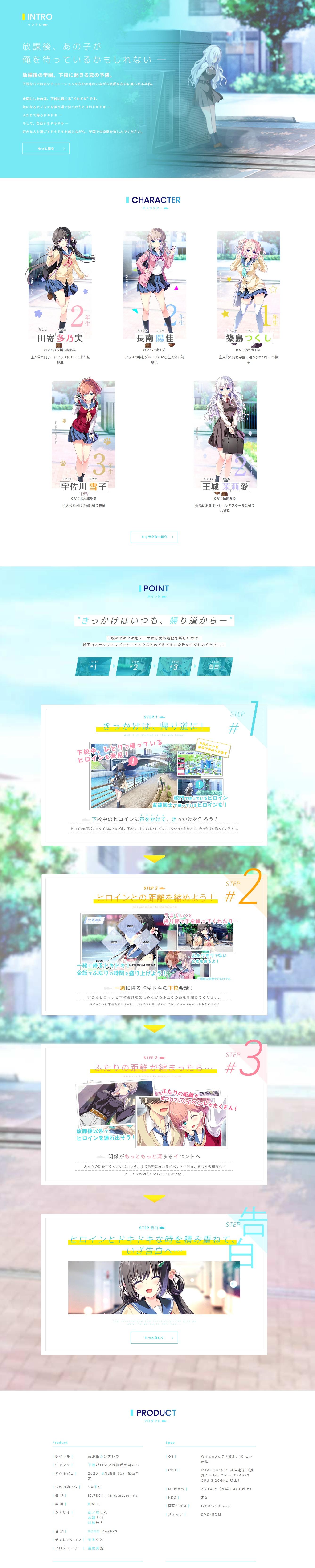 放課後シンデレラ 公式サイト|HOOKSOFT