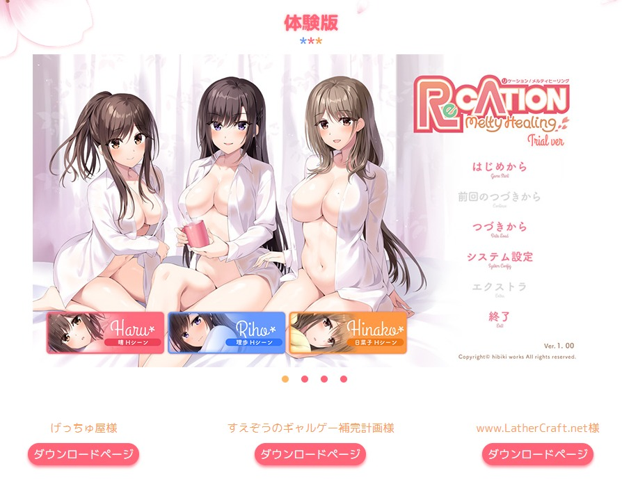 スペシャル|Re_CATION~Melty_Healing~