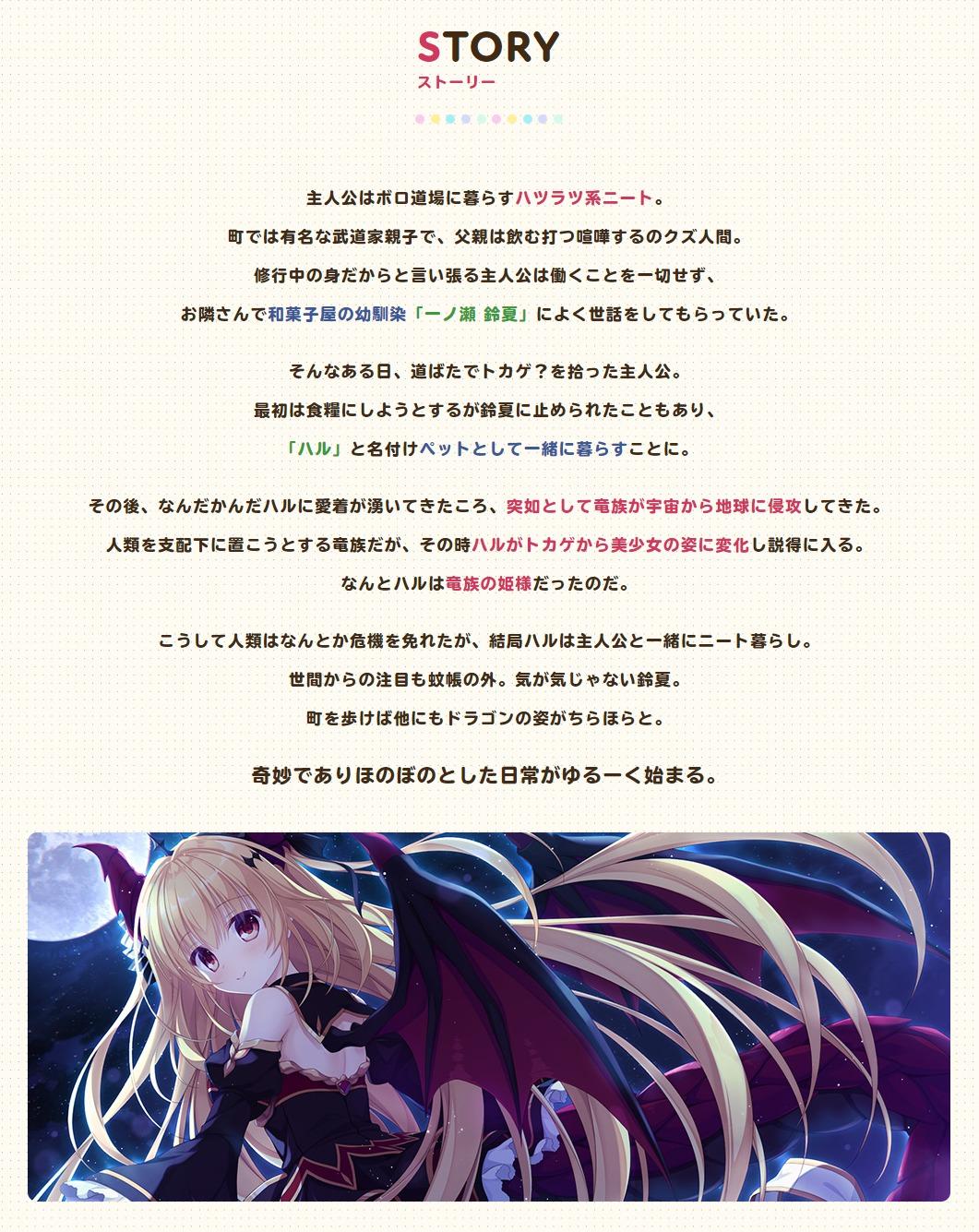 ストーリー|竜姫(どらぷり)ぐーたらいふ