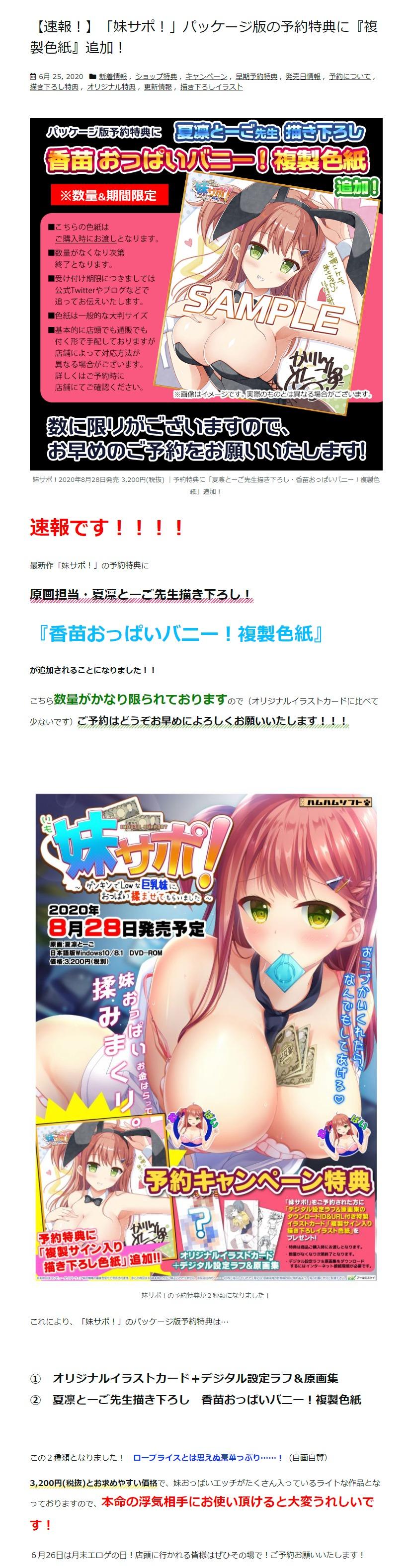 はむはむソフト公式Web_美少女ゲームブランド