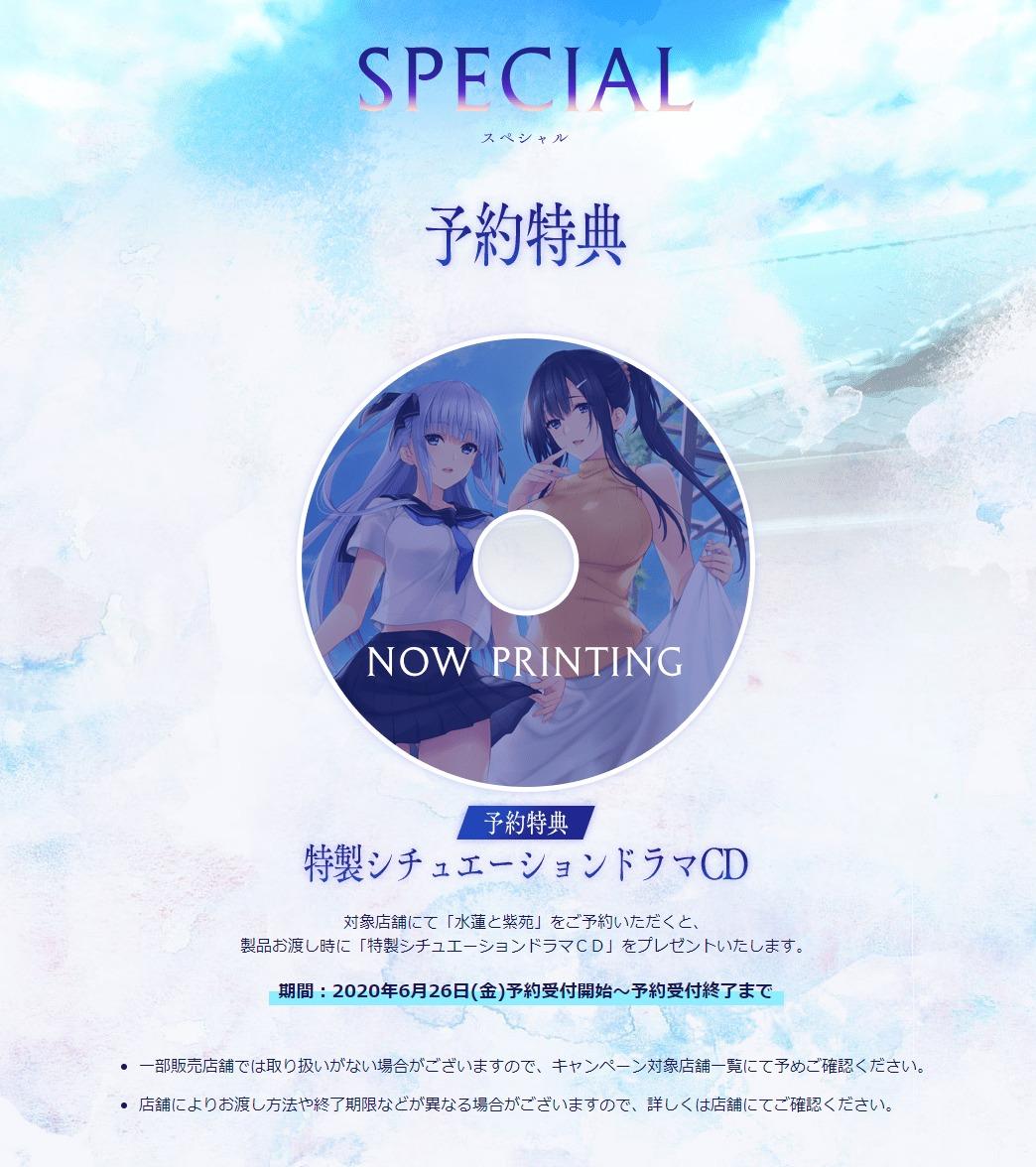 スペシャル2_|_水蓮と紫苑 (1)