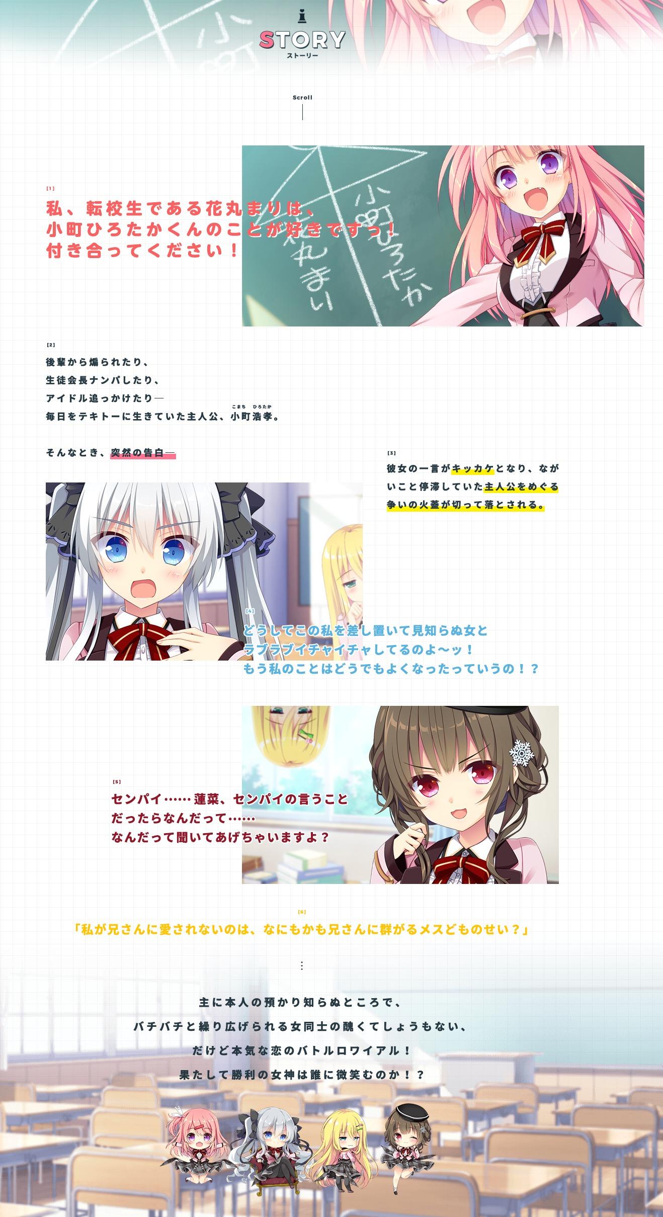 ストーリー_恋愛×ロワイアル_ASa_Project