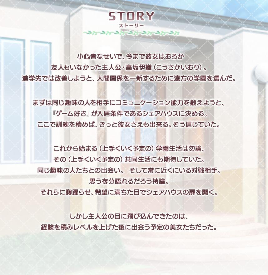 ストーリー-「コイノハ-恋のシェアハウス-」
