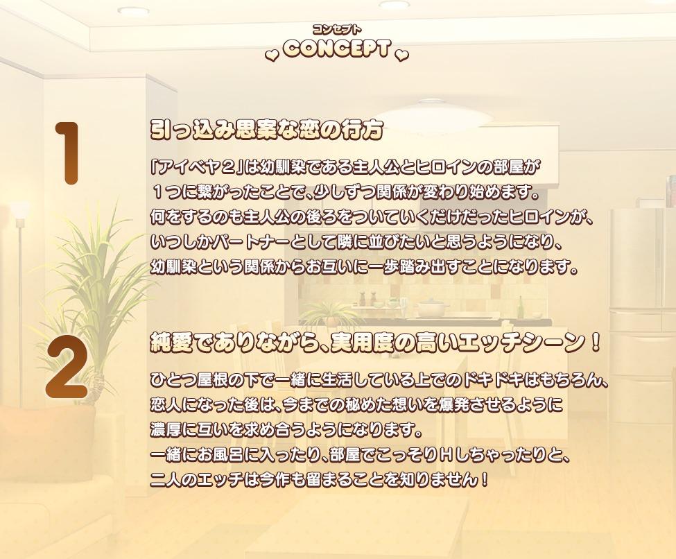 コンセプト-アイベヤ2