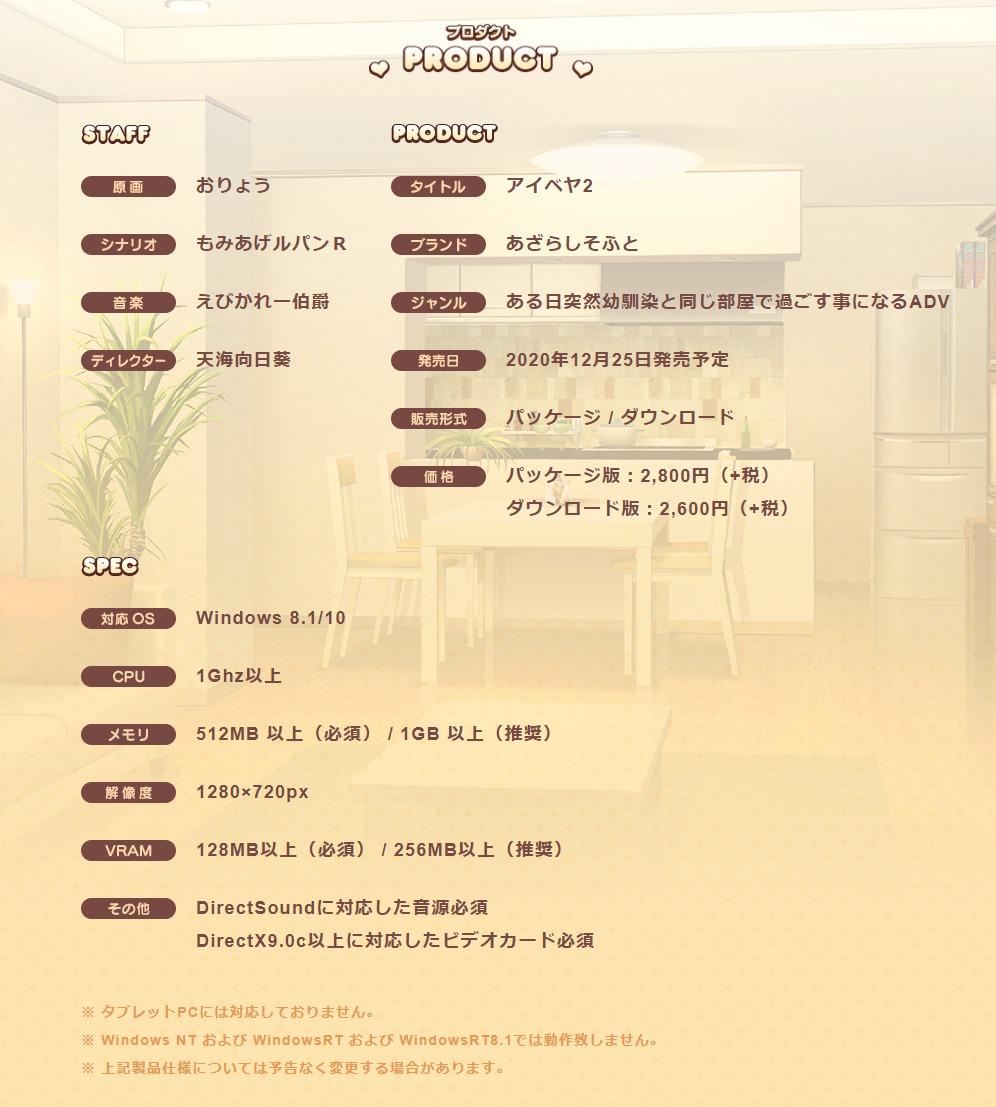 製品情報-アイベヤ2
